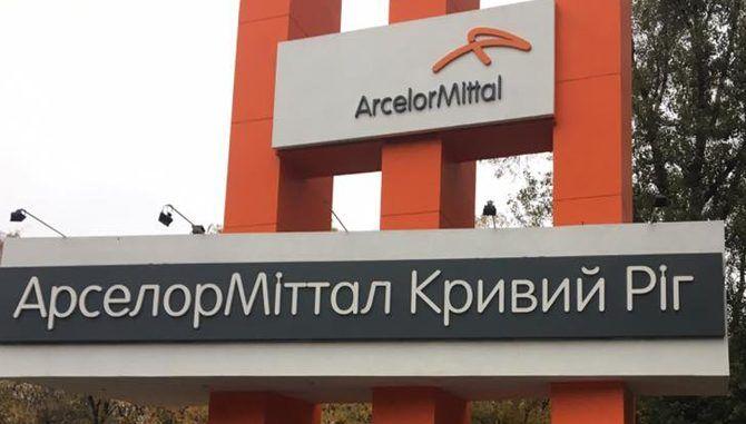 «АрселорМіттал Кривий Ріг» оштрафували на понад 450 млн грн за численні екопорушення