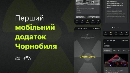 Чернобыль в смартфоне: к 35-й годовщине аварии на ЧАЭС запустили виртуальный гид