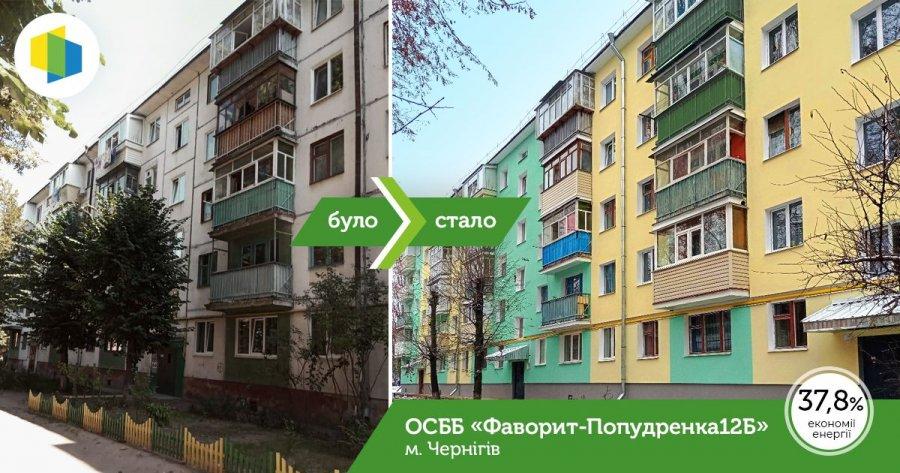 Мешканці хрущовки в Чернігові модернізували її за кошти ЄС. Фото