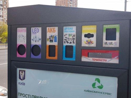 У столиці почали тестувати нові контейнери для небезпечних відходів: фото