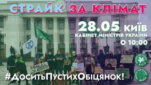 У Києві під Кабміном відбудеться Глобальний страйк за клімат: чого вимагають українці