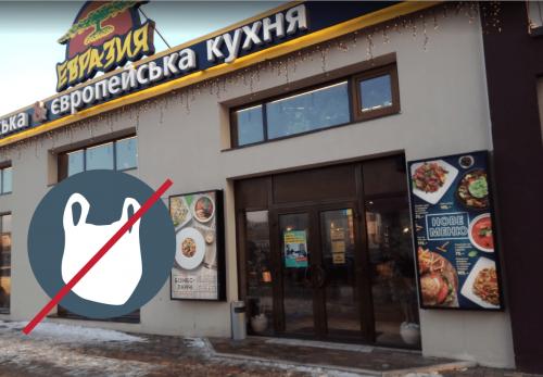 """У Києві """"Євразія"""" повністю відмовилася від пластику"""