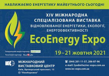 В Киеве состоится Международная выставка EcoEnergy Expo