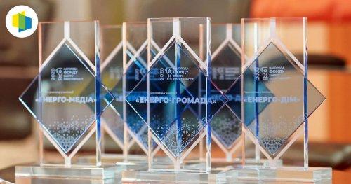 У Києві нагородили переможців конкурсу найкращих проєктів з енергоефективності 2020 року