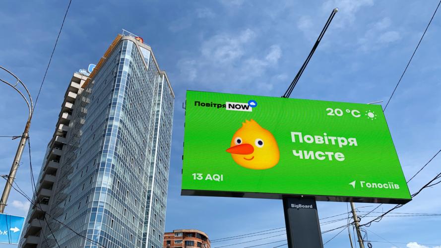 У Києві з'явилися відеоборди, які показують дані про якість повітря