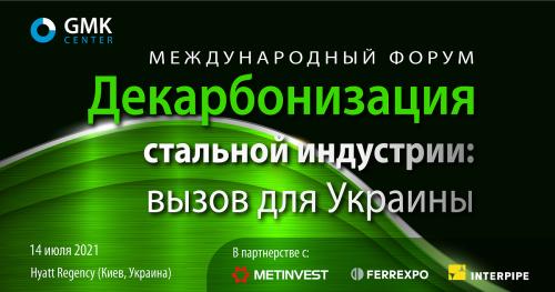 В Киеве 14 июля состоится форум «Декарбонизация стальной индустрии: вызов для Украины»