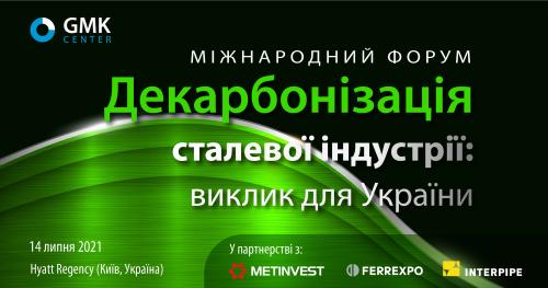 В Києві 14 липня відбудеться форум «Декарбонізація сталевої індустрії: виклик для України»