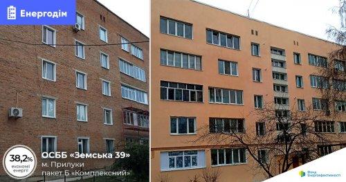 На Чернігівщині жителі зробили будинок енергоефективним і економлять 50% на комуналці