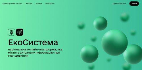 ЭкоСистема подписала цифровые меморандумы с двумя новыми партнерами
