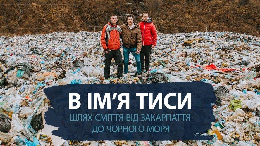 """""""В ім'я Тиси"""": з'явилася українська версія фільму про сміттєву проблему на Закарпатті"""