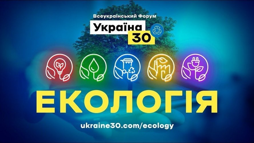 В Украине стартовал Форум «Украина 30», посвященный экологии: как прошел первый день