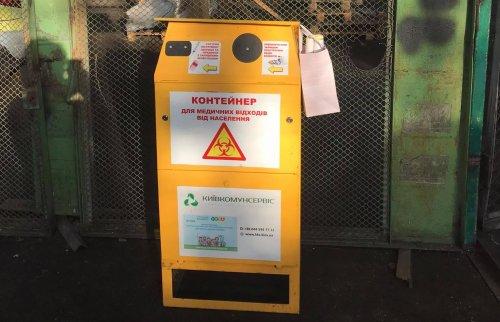 В Киеве установили контейнер для медицинских отходов