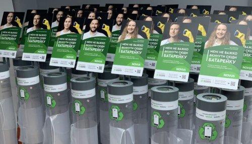 Мережа магазинів в Україні запустила флешмоб зі збору батарейок