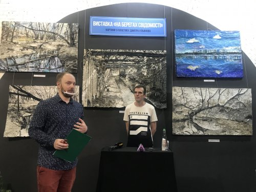 """""""На берегах сознания»: на выставке 3D-картин из пластика обсуждали, как спасти киевские водоемы"""
