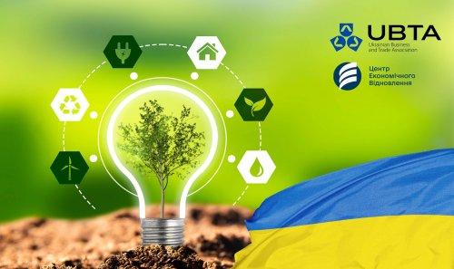 """Український бізнес звернувся до Шмигаля щодо """"дорожньої карти"""" для виконання НВВ2 України"""