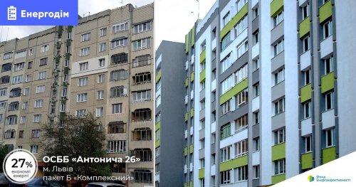 Во Львове показали, как модернизировали старый дом. Фото до и после
