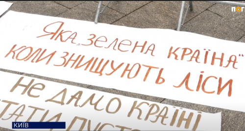 """Активисты устроили """"пляжный отдых"""" под Офисом президента: как прошла экоакция"""