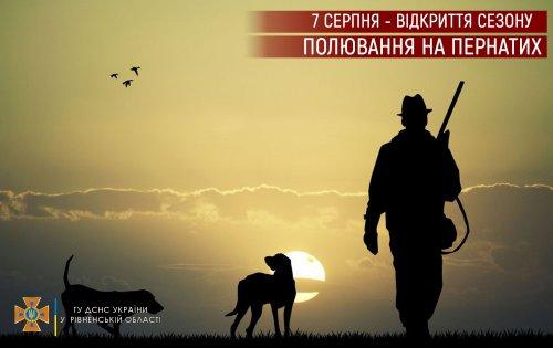 В Украине открыли сезон охоты на пернатую дичь: что нужно знать