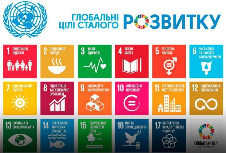В Україні запрацює Офіс Цілей сталого розвитку