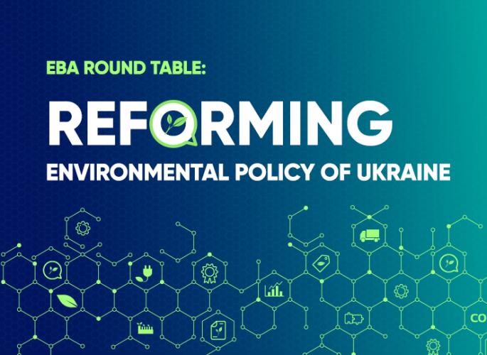 У Києві відбудеться круглий стіл «Реформування екологічної політики України»