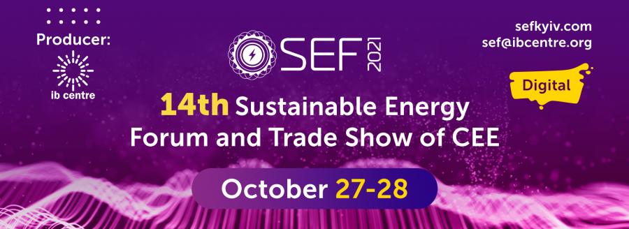 SEF 2021 DIGITAL представить новий рівень бізнес-комунікацій у сфері енергетики