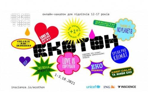 Стартує онлайн хакатон для підлітків: на креативні еко-проекти чекають гранти