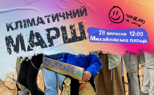 В Україні 26 вересня пройде Кліматичний марш 2021: чого вимагатимуть та як долучитися