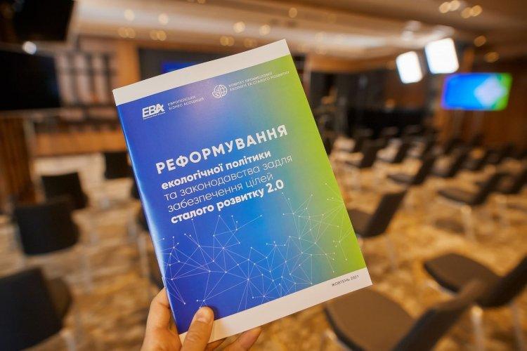 EBA оприлюднила оновлену Білу книгу з реформування екополітики