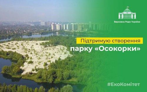 В Киеве хотят создать парк площадью 300 га: эко активисты выразили замечания