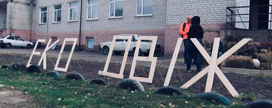 В селе на Луганщине впервые состоялся эко-фестиваль