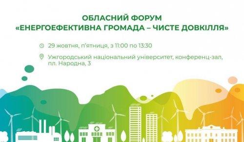 В Ужгороді відбудеться обласний форум «Енергоефективна громада – чисте довкілля»