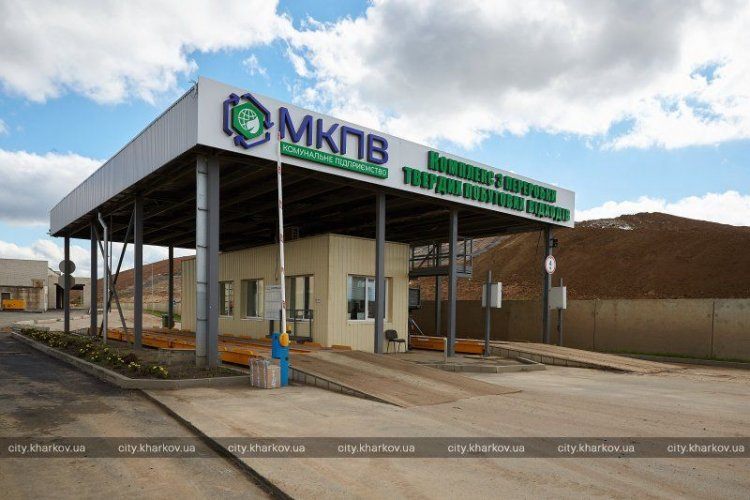 Завод по переработке мусора под Харьковом поэтапно запускают в работу. Фото