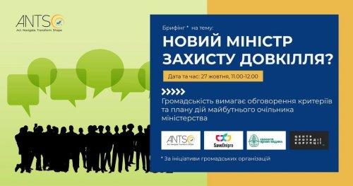 Избрание кандидатуры нового министра экологии Украины: на мероприятии произошел скандал