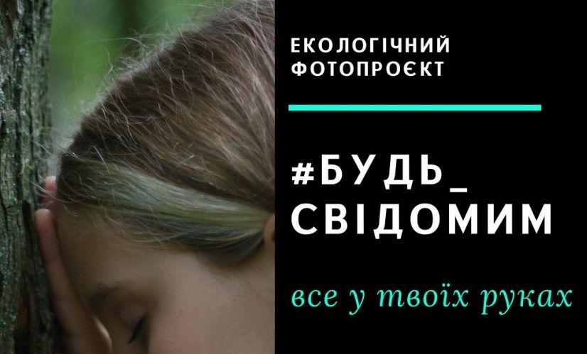 У Львові відкрилась фотовиставка #Будь_свідомим, присвячена проблемам екології. Відео