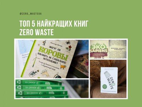 Читай і будь еко: 5 книжок про збереження довкілля